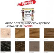 Масло с твердым воском для дерева цветное тонированное OSMO Hartwachs-Ol Farbig в Ассорт.