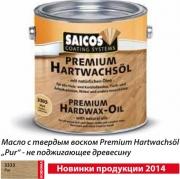 Масло для дерева SAICOS с твердым воском Hartwachsol Premium Pur прозрачное