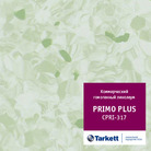Линолеум коммерческий гомогенный Таркетт цена CPRPI-317 TARKETT PRIMO PLUS